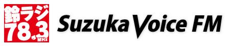 Suzuka Voice FM 78.3MHz